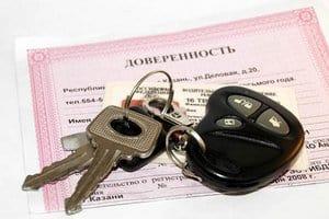 Как оформить доверенность на автомобиль