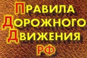 Штрафы за нарушения ПДД в России на 1 января 2015 года