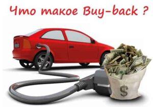 Автокредит с обратным выкупом (buy-back) фото