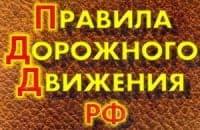 Штрафы за нарушения ПДД в России