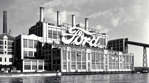 заводы Ford