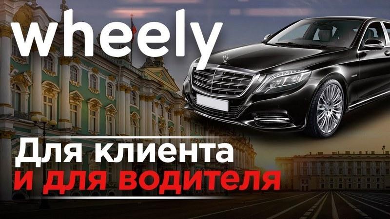 Требования к водителям Wheely-такси